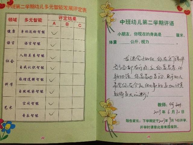 中班第二学期成长记录册