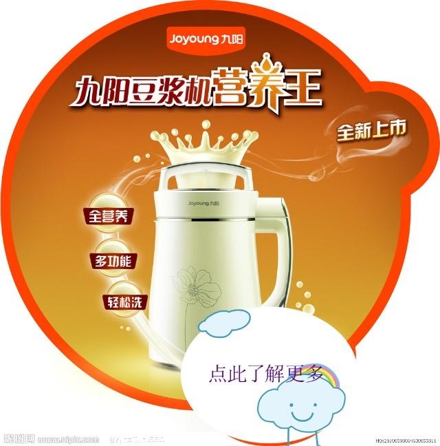 九阳豆浆机使用方法及注意事项