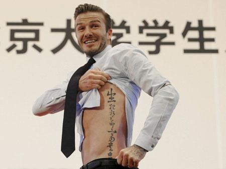 贝克汉姆富贵在天纹身分享展示