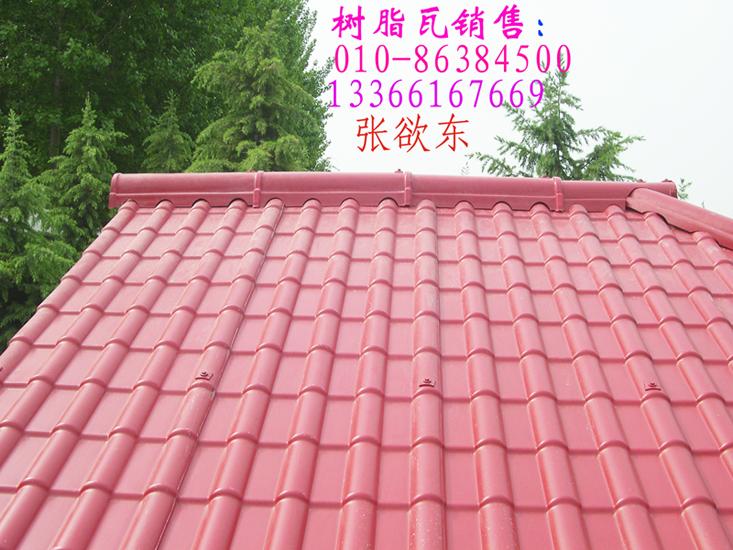 合成树脂瓦,树脂瓦,平改坡屋面瓦,轻体瓦销售010-86384500,1336616766